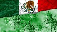 افزایش شمار قربانیان و مبتلایان به کرونا در مکزیک
