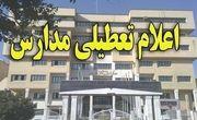 مدارس شهرستان بیجار در روزهای سه شنبه و چهارشنبه تعطیل شد