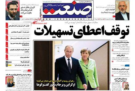 روزنامه های اقتصادی پنجشنبه ۲۷ اردیبهشت۹۷