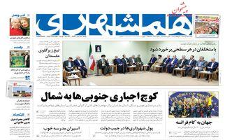 روزنامه های دوشنبه ۲۵ تیر ۹۷
