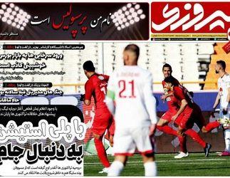 روزنامه های ورزشی سه شنبه 30 اردیبهشت