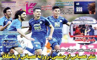 روزنامه های ورزشی شنبه ۲۸ مهر ۹۷