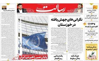 رونامه های چهارشنبه 6 اسفند