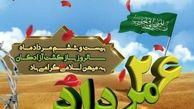 پیام فرمانده سپاه امیرالمومنین(ع) استان ایلام به مناسبت بازگشت آزادگان به میهن اسلامی