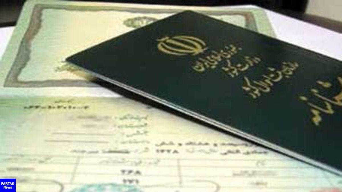 اولین شناسنامه فرزند ازدواج زنان ایرانی بااتباع خارجی در تهران صادر شد