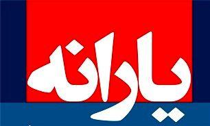 یارانه خرداد فردا شب واریز میشود