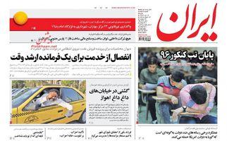 روزنامه های شنبه ۱۷ تیر ۹۶