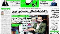 روزنامه های دوشنبه 28 خرداد 97