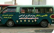 سرویسدهی رایگان 10 دستگاه ون تاکسی در ایام اربعین حسینی