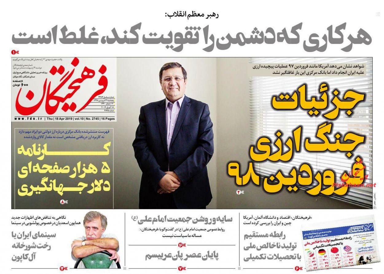 روزنامه های پنجشنبه 29 فروردین 98