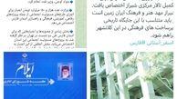 از برج هنر ایلام تا تالار مرکزی شیراز