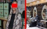 بازداشت شهره در غرب تهران/او شیطان آرایشگاه زنانه بود!