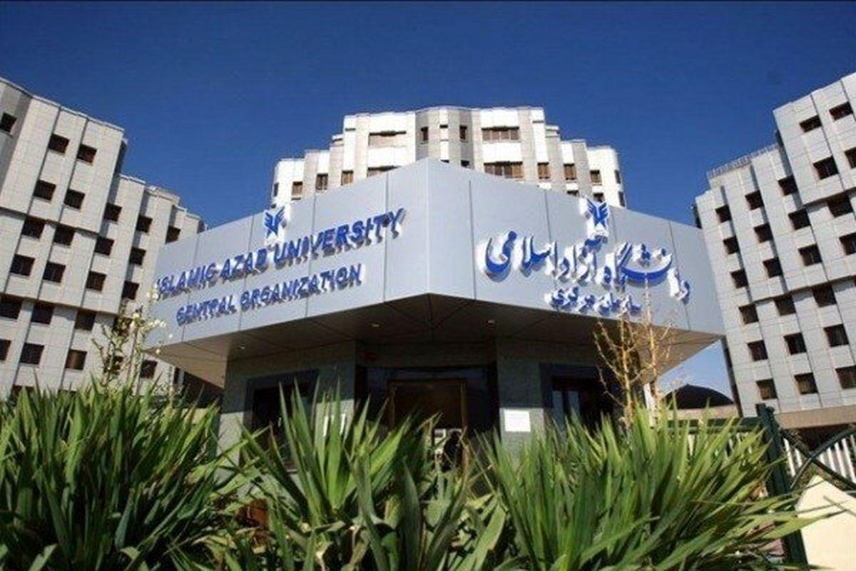 آخرین مهلت ثبتنام جذب اعضای هیات علمی دانشگاه آزاد تا پایان امروز