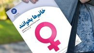 بیماریهایی که زنان را درگیر میکند