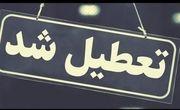 ادارات دولتی و بانکها فردا در خوزستان تعطیل است
