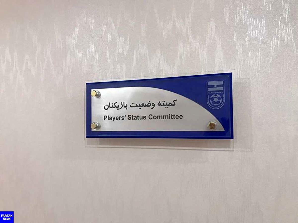 صدور آرای جدید کمیته وضعیت/ تراکتور محکوم شد