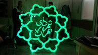 اعلام اسامی ۳۰ گزینه تصدی شهرداری تهران