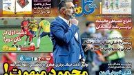 روزنامههای ورزشی شنبه یکم آذرماه