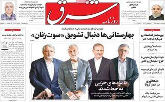 صفحه نخست روزنامه های دوشنبه 28 مهرماه