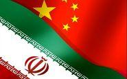 اعتراض چین به آمریکا بر سر پایان معافیتهای تحریم نفت ایران