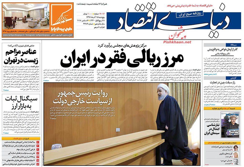 روزنامه های اقتصادی پنجشنبه 15 آذر 97