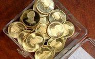 قیمت انواع سکه کاهش یافت/طرح جدید، یک میلیون و ۸۳۰ هزار تومان