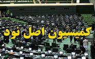 بررسی ابعاد سیل بهار ۹۸ در کمیسیون اصل 90 مجلس