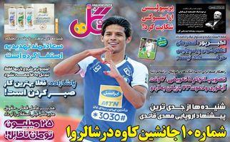 روزنامههای ورزشی شنبه 20 اردیبهشت 99