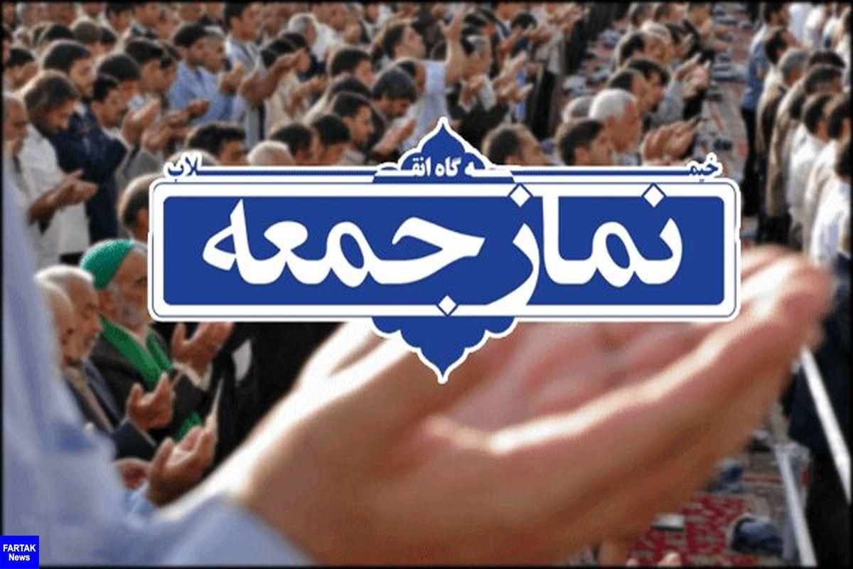 برگزاری نماز جمعه این هفته در تمام شهرستان های استان تهران