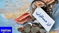 قیمت ارز مسافرتی امروز ۹۷/۱۲/۲۳