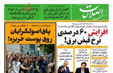روزنامههای شنبه 15 شهریورماه