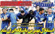 صفحه نخست روزنامه های ورزشی سه شنبه 21 آبان