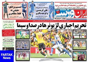 روزنامه های ورزشی دوشنبه ۲۲ مرداد ۹۷