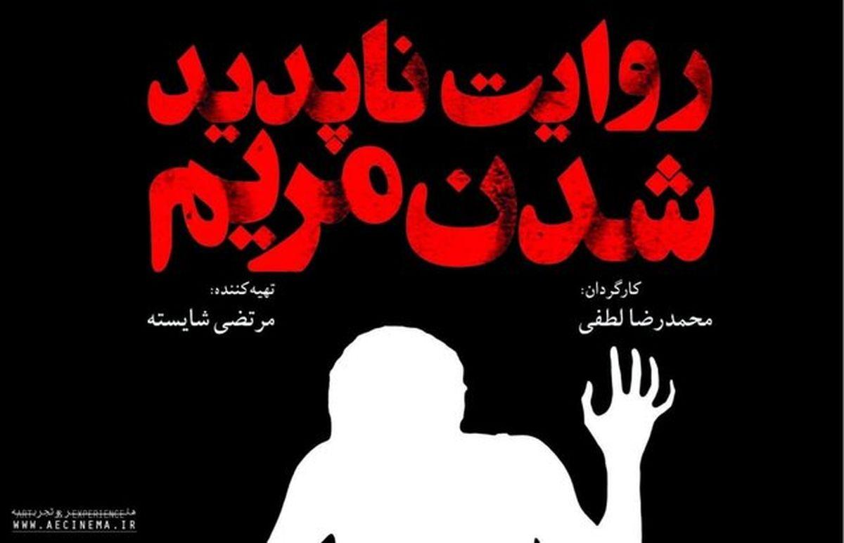 اکران آنلاین یک فیلم در ژانر وحشت