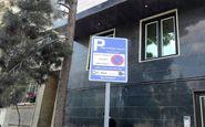 راهاندازی سامانه هوشمند پارک حاشیهای در مناطق تهران