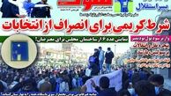 روزنامه های ورزشی چهارشنبه 6 اسفند