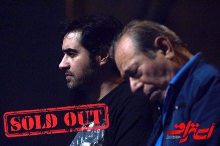 بلیتهای سه روز اول نمایش «اعتراف» به فروش رسید