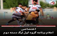 اعلام برنامه گروه اول لیگ دسته دوم