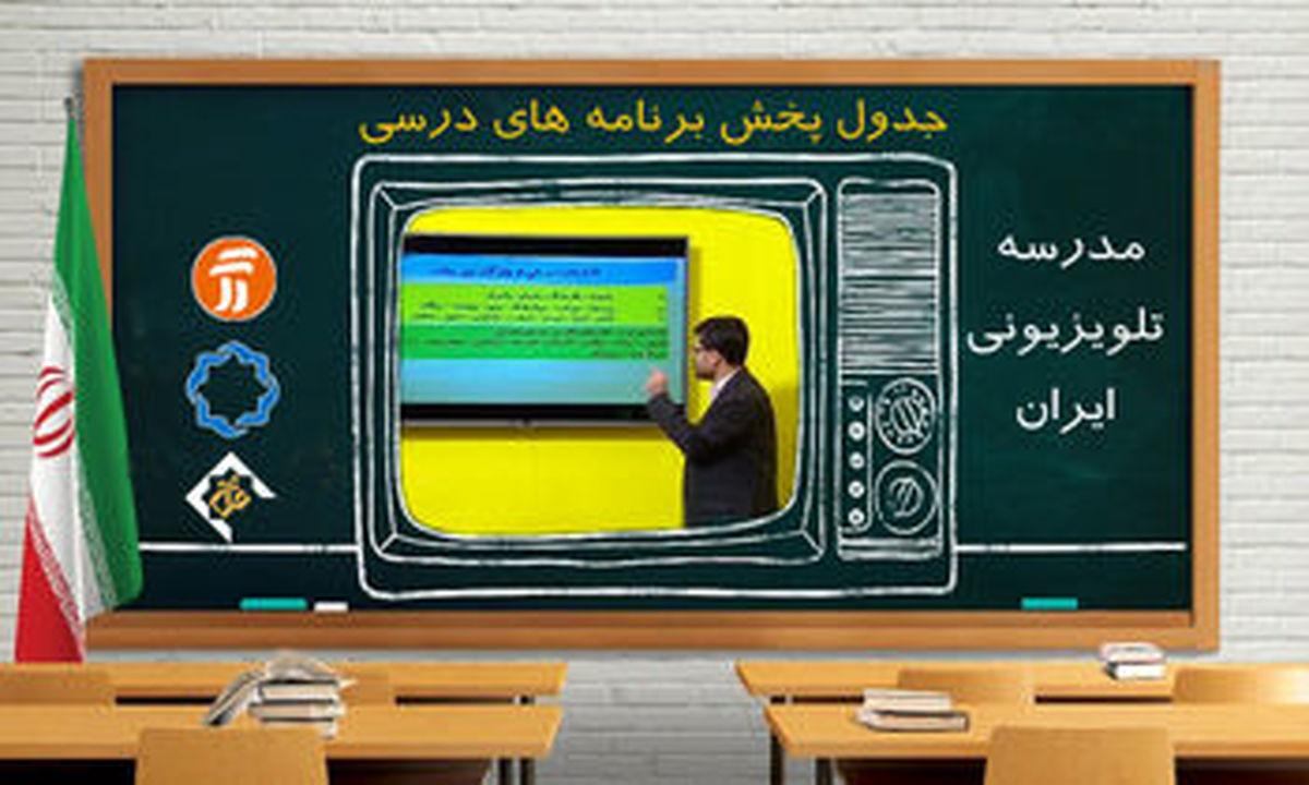 جدول زمانی پخش برنامههای درسی در جمعه ۲۵ مهر