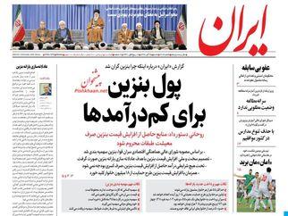 روزنامه های شنبه 25 آبانماه 98