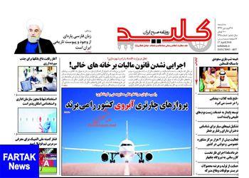 روزنامه های سهشنبه ۲۸ فروردین ۹۷