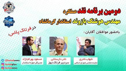 نقد عملکرد استاندار کرمانشاه از زلزله تا اقدام برای  کاهش آمار بیکاری + فیلم