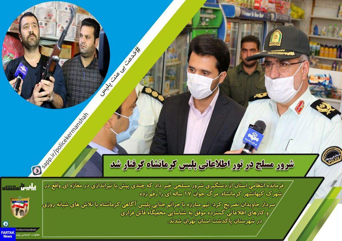   شرور مسلح در تور اطلاعاتی پلیس کرمانشاه گرفتار شد