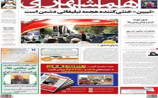 روزنامه های سه شنبه 6 مهر