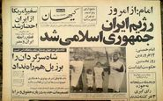 ریشههای یک رفراندوم تاریخساز در ایران
