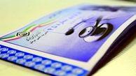 سه خبر تأمین اجتماعی برای بیماران؛جزئیات درمان رایگان