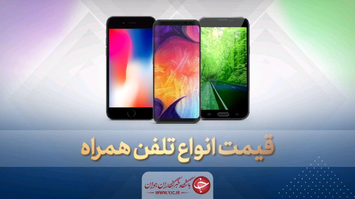 قیمت روز گوشی موبایل در ۱۰ تیر