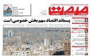 روزنامه های اقتصادی دوشنبه 2 اردیبهشت 98