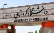 دانشگاه کردستان برای افزایش پذیرش دانشجو نیازمند افزایش بودجه است