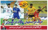 روزنامه های ورزشی دوشنبه 20 اردیبهشت